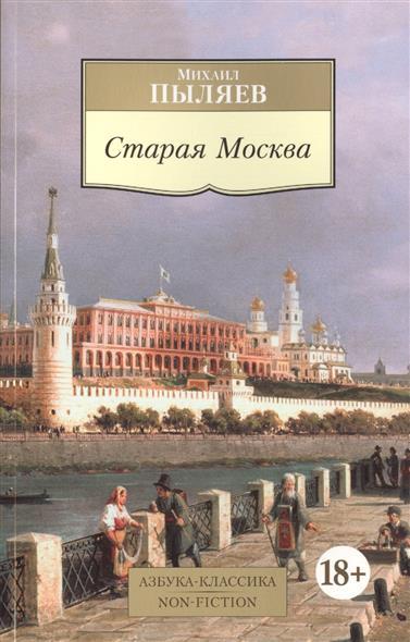 Пыляев М. Старая Москва