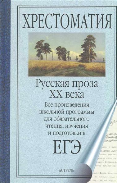 Солженицын А., Платонов А., Пришвин М. и др. Русская проза 20 в.