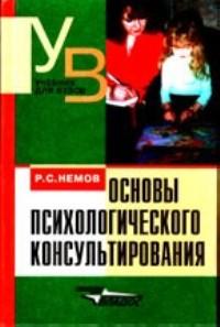 Немов Р. Психологическое консультирование Немов минигалиева м психологическое консультирование теория и практика