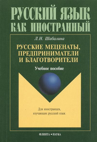 Русские меценаты, предприниматели и благотворители: Учебное пособие