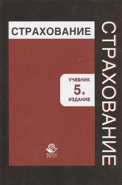 Страхование. Учебник. 5 издание