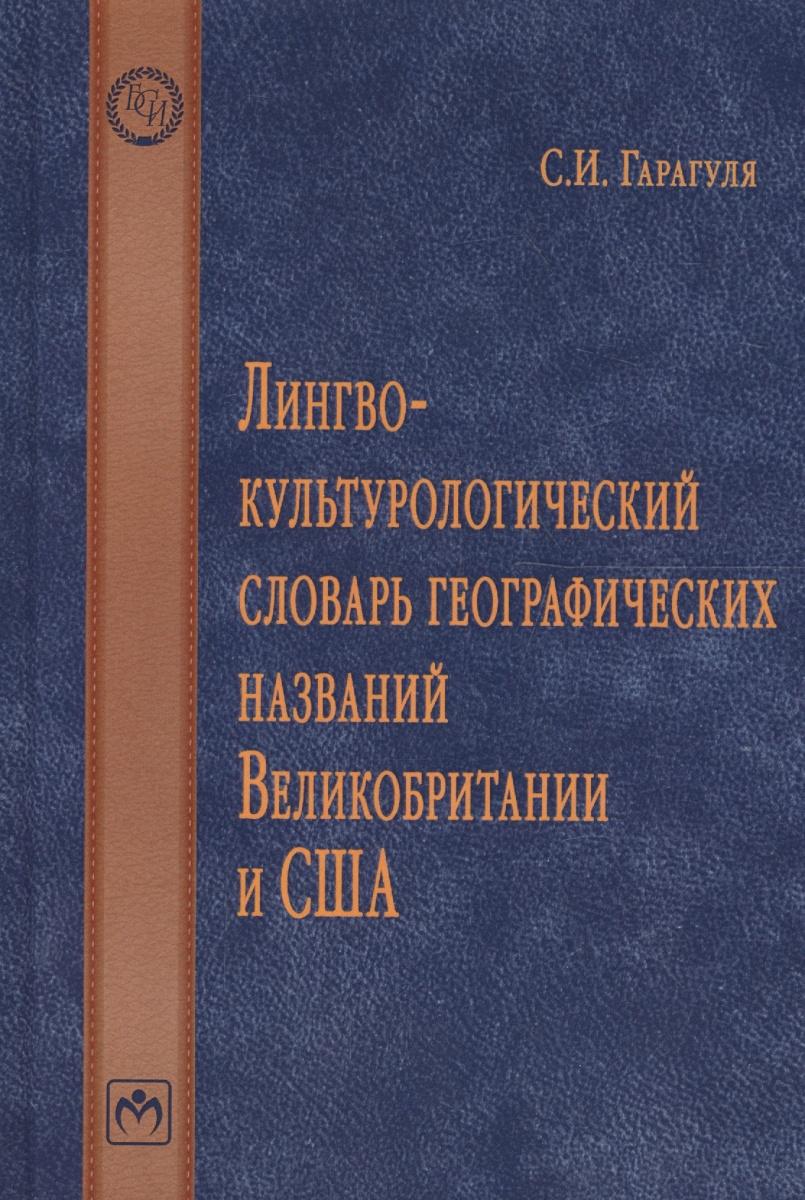Гарагуля С. Лингвокультурологический словарь географических названий Великобритании и США знаете ли вы словарь географических названий ленинградской области