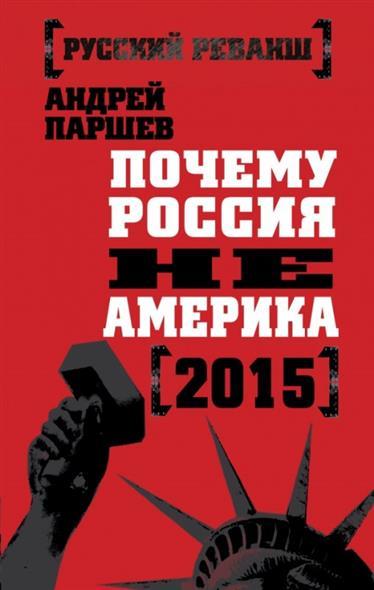 Почему Россия не Америка. 2015