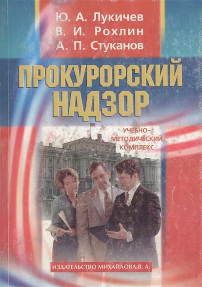 Прокурорский надзор Уч.-метод. комплекс