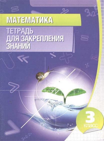 Математика 4 кл Тетрадь для закрепл. знаний