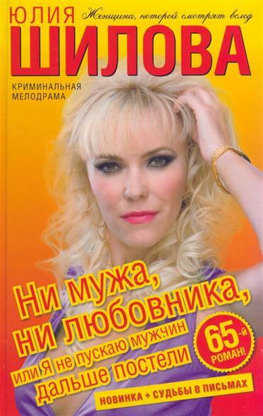 Шилова Ю. Ни мужа ни любовника или Я не пускаю мужчин... цена