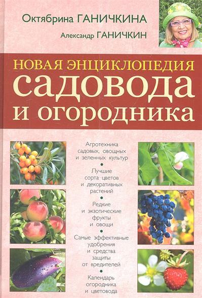 Ганичкина О., Ганичкин А. Новая энциклопедия садовода и огородника