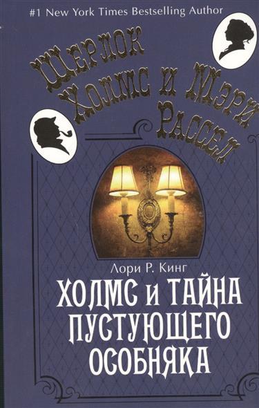 Холмс и тайна пустующего особняка