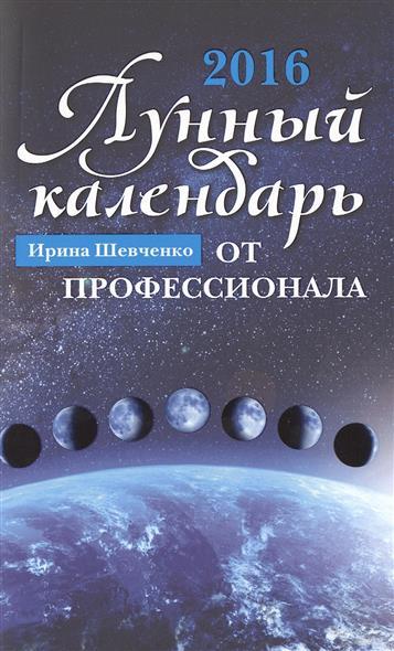 Лунный календарь от профессионала на 2016 год
