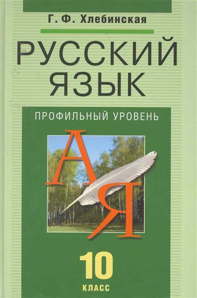 Русский язык 10 кл. Профильный уровень Учеб.
