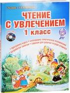 Чтение с увлечением. 1 класс. Интегрированный образовательный курс (+CD)