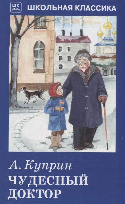 Куприн А. Чудесный доктор ISBN: 9785906998705