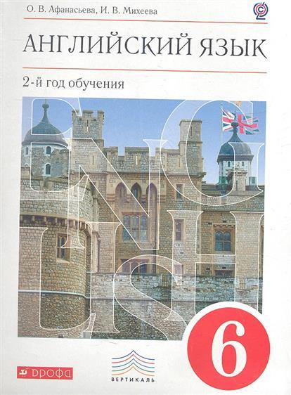 Английский язык. 2-й год обучения. 6 класс. Учебник (+CD)