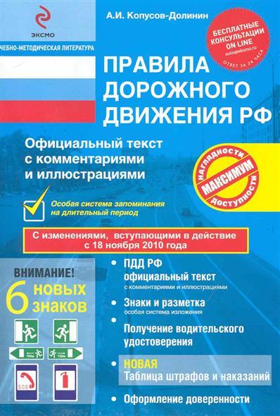 ПДД РФ с комментариями и иллюстрациями. 18 ноября 2010