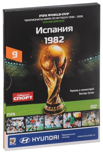 Гусев В. (пер. и коммент.) Книга-DVD Испания 1982. Том 9 (DVD-диск + брошюра) джой dvd
