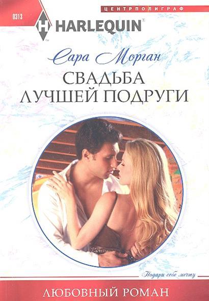 Морган С.: Свадьба лучшей подруги. Роман