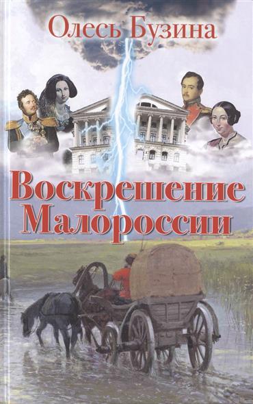 Воскрешение Малороссии. Второе издание