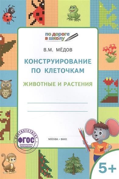 Медов В. Конструирование по клеточкам. Животные и растения животные и растения экологические очерки