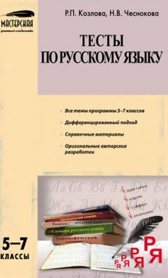 МУС 5-7 кл Тесты по русскому языку