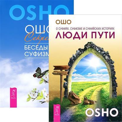 Люди пути. Секрет: Беседы о суфизме (комплект из 2 книг)