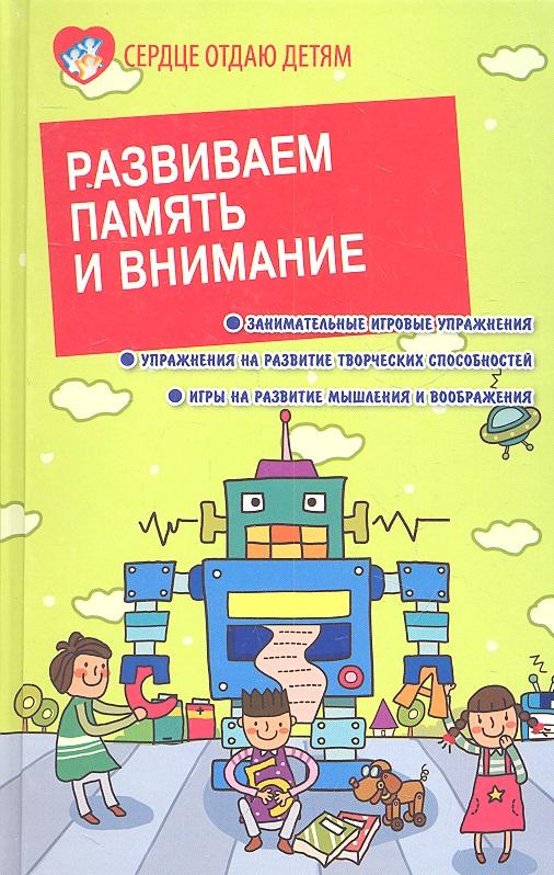 Петлякова Э., Подгорная С. Развиваем память и внимание. Занимательные игровые упражнения. Упражнения на развитие творческих способностей. Игры на развитие мышления и воображения sitemap 155 xml