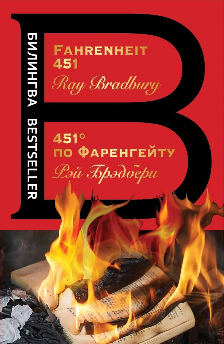 Брэдбери Р. 451° по Фаренгейту ISBN: 9785699991396 брэдбери р 451° по фаренгейту рассказы