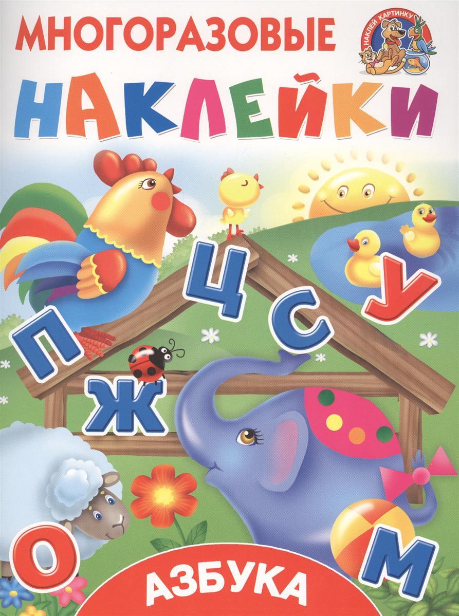 Дмитриева В. (сост.) Азбука ISBN: 9785171050276 дмитриева в сост принцессы isbn 9785171079994