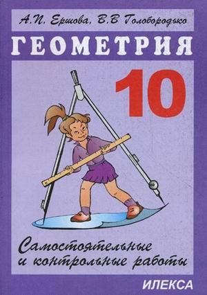Геометрия 10 кл Самост. и контр. работы