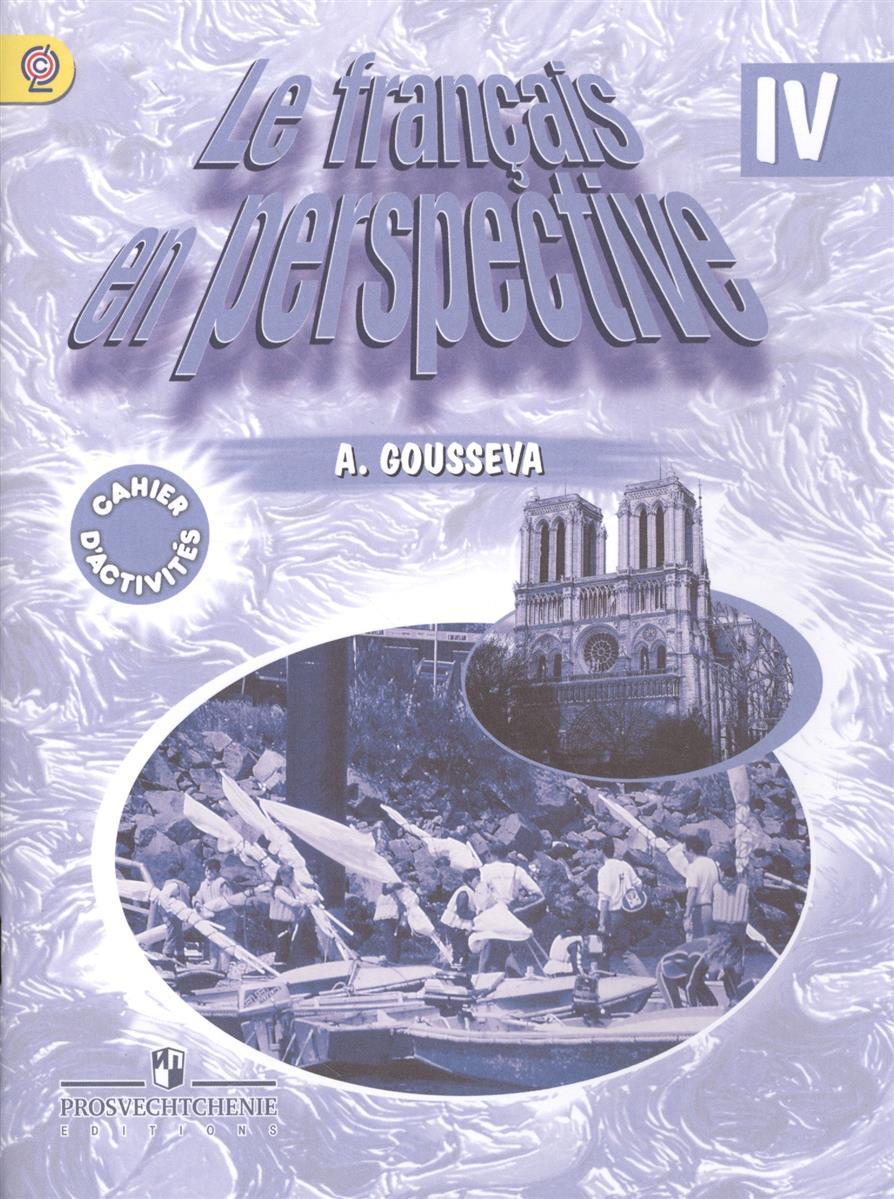 Le francais en perspective. 4 класс. Рабочая тетрадь