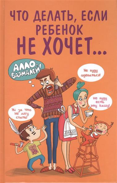 Внукова М. Что делать, если ребенок не хочет...