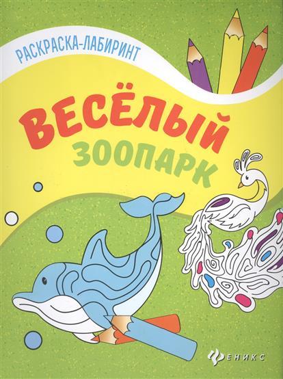 Логвинова Г. (ред.) Веселый зоопарк