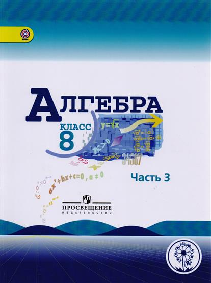 Алгебра. 8 класс. Учебник для общеобразовательных организаций. В четырех частях. Часть 3. Учебник для детей с нарушением зрения