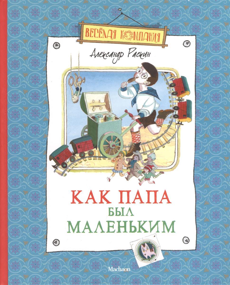Как папа был маленьким Рассказы, Раскин А., ISBN 9785389024311, 2013 , 978-5-3890-2431-1, 978-5-389-02431-1, 978-5-38-902431-1 - купить со скидкой