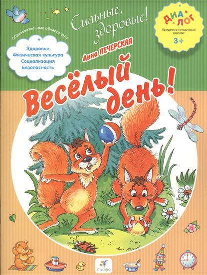 Печерская А. Веселый день! наталья печерская одиннадцать… 1998 2009 стихи