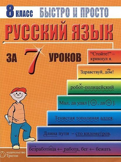 Русский язык 8 кл. за 7 уроков