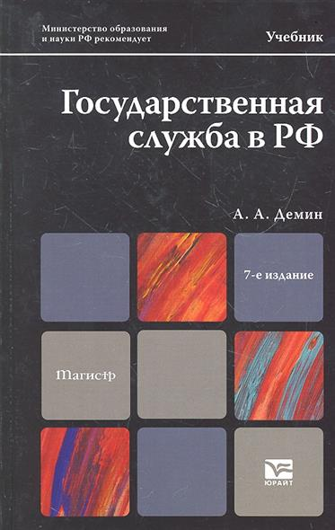 Государственная служба в РФ Учебник