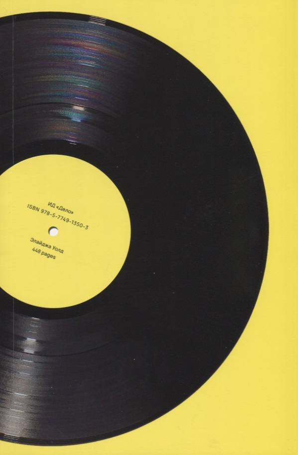 Уолд Э. Как The Beatles уничтожили рок-н-ролл. Альтернативная история популярной американской музыки