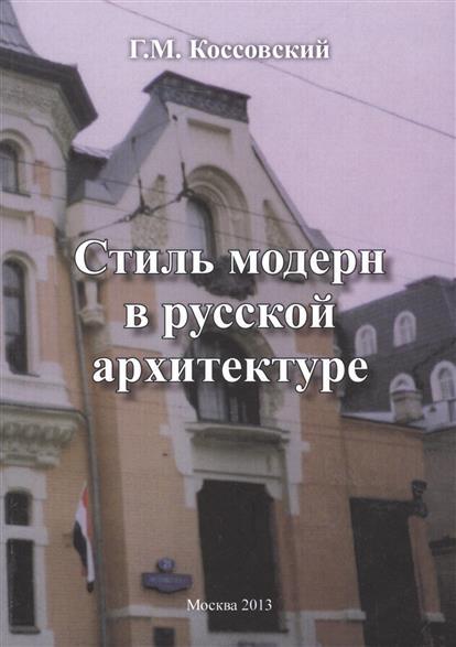 Стиль модерн в русской архитектуре