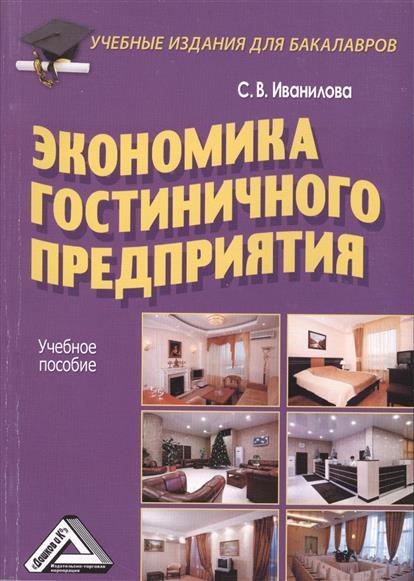 Экономика гостиничного предприятия. Учебное пособие