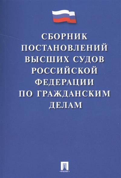 Сборник постановлений высших судов Российской Федерации по гражданским делам