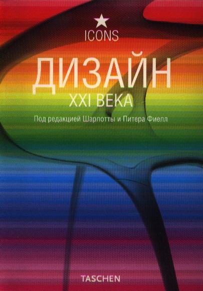 Фиелл Ш. и П. (ред.) Дизайн 21 века ISBN: 9785170502196 филь ш и п графический дизайн xxi века