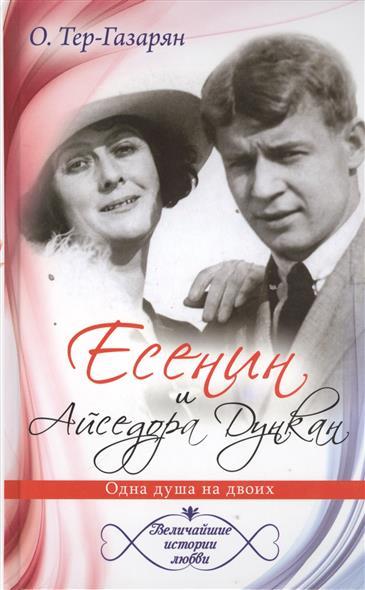 Тер-Газарян О. Есенин и Айседора Дункан. Одна душа на двоих cd аудиокнига медиакнига есенин с душа грустит о небесах djpack