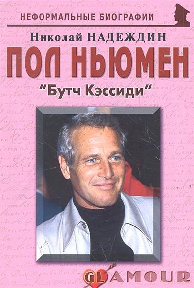 Пол Ньюмен Бутч Кэссиди