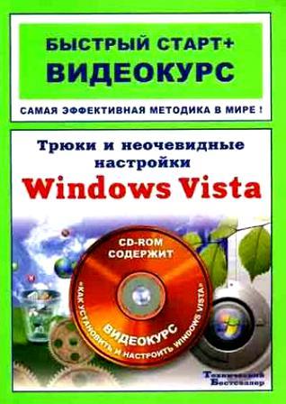 Владин М. Трюки и неочевидные настройки Windows Vista игрушка bauer спецназ 285