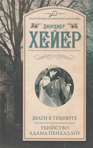 Хейер Дж. Шаги в темноте. Убийство Адама Пенхаллоу ISBN: 9785170831708 хейер дж тайные наслаждения роман