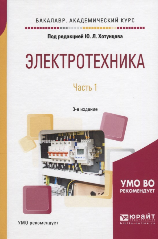 Хотунцев Ю. (ред.) Электротехника. Часть 1 ю н зорин электротехника