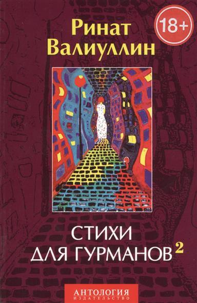 Валиуллин Р. Стихи для гурманов 2 ринат валиуллин стихи для гурманов