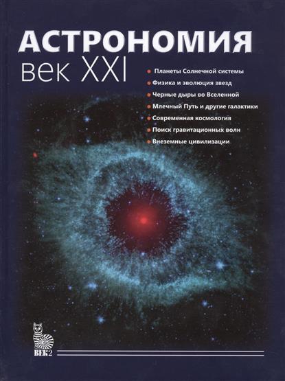 Астрономия: век ХХI. 3-е издание, исправленное и дополненное