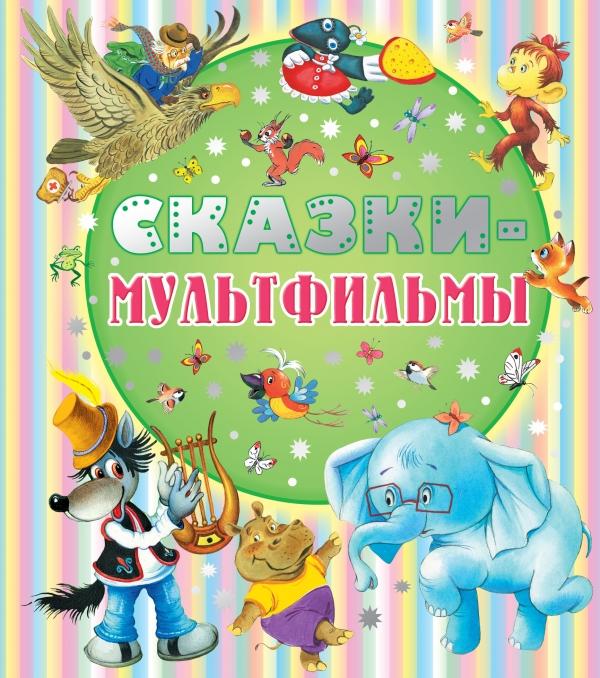 Гусарова Н. (ред.) Сказки-мультфильмы гусарова н ред времена года