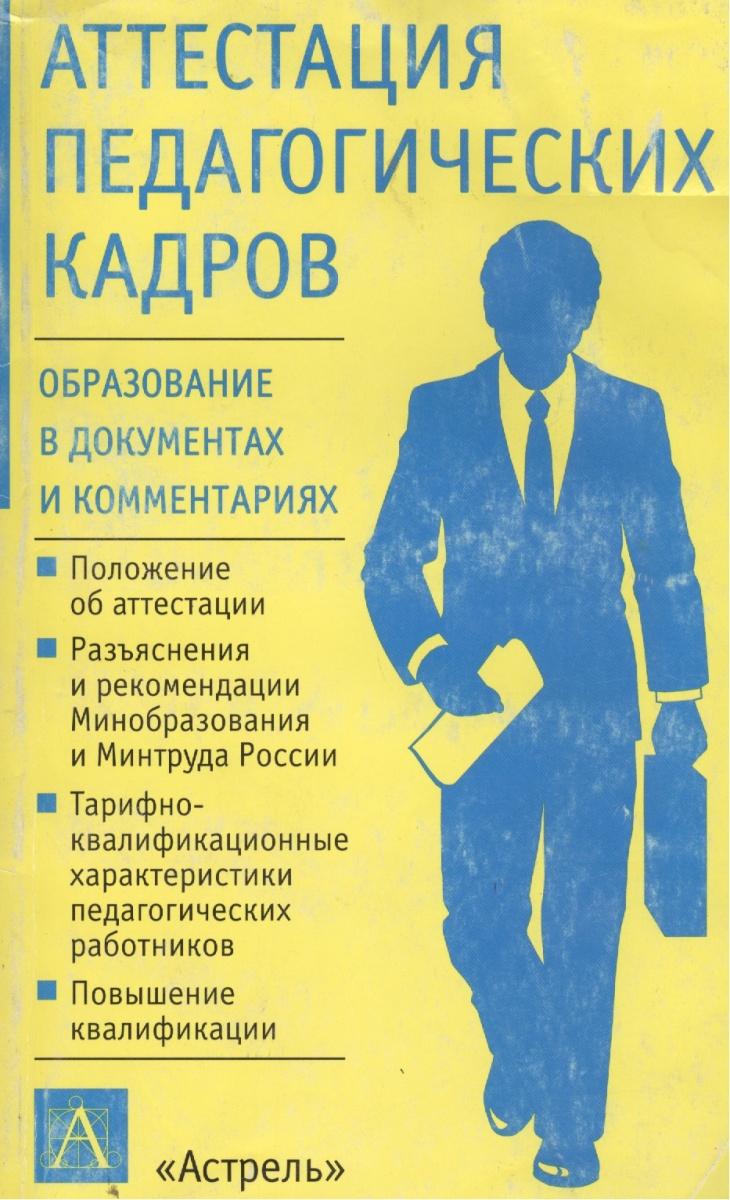 Шибанова Е. (сост.) Аттестация педагогических кадров ISBN: 5170206550 е ю мишняева дневник педагогических наблюдений